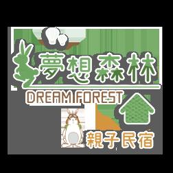 宜蘭三星鄉民宿夢想森林親子民宿-台灣宜蘭民宿官方網站